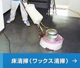 床清掃(ワックス清掃)