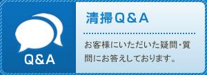 清掃Q&A
